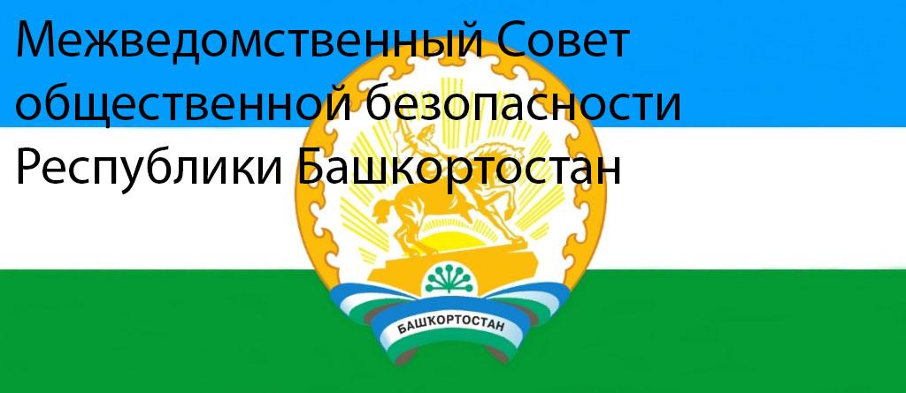 Межведомственный Совет общественной безопасности Республики Башкортостан