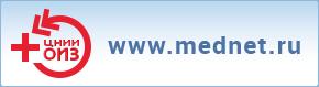 ФГБУ «ЦНИИОИЗ» Минздрава России официальный сайт