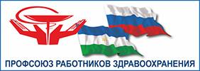 Республиканская организация Башкортостана Профсоюза работников здравоохранения Российской Федерации