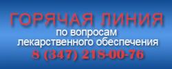 """""""Горячая линия"""" по вопросам лекарственного обеспечения 8 (347) 218-00-76"""